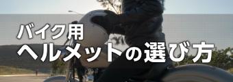 ヘルメットの選び方