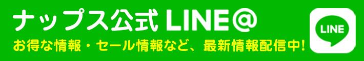 ナップス公式LINE@