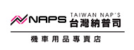 台湾NAPS