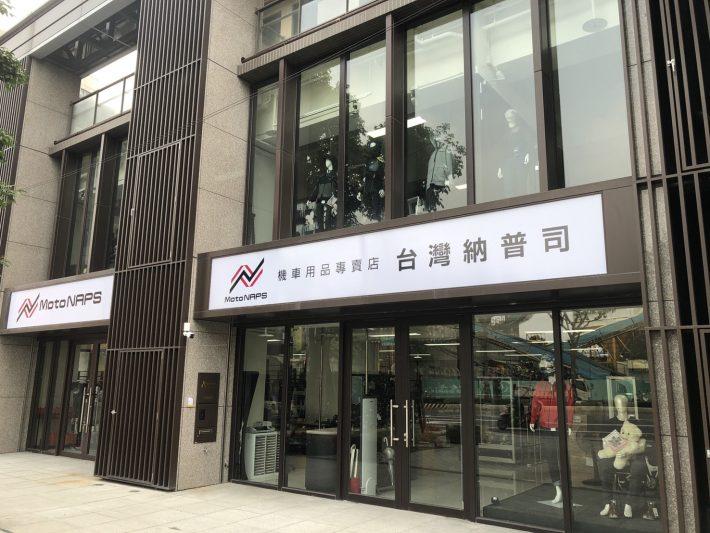 ナップス台湾新北店