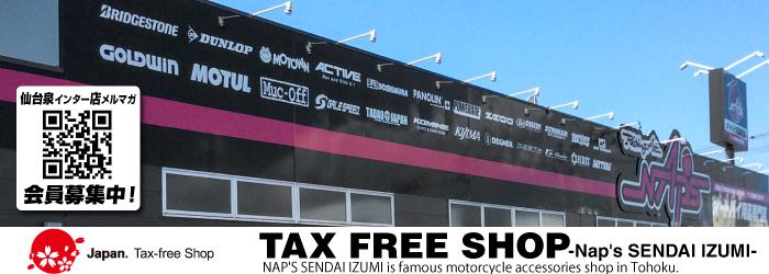 TAX FREE SHOP