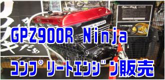 GPZ900R コンプリートエンジン 4号機入荷!ヨシムラST-1ハイカム仕様!