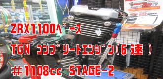 ZRX1100ベース (中古)コンプリートエンジン販売!!