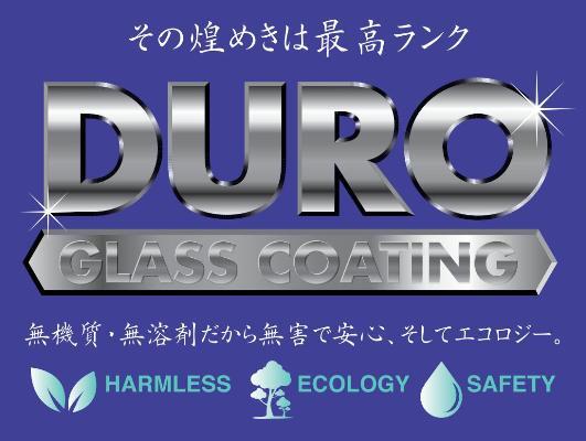 ガラスコーティングなら、DUROでしょ!!(b*´3`*d)
