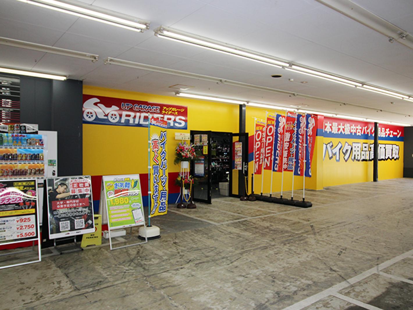 アップガレージライダース ナップス三鷹東八店