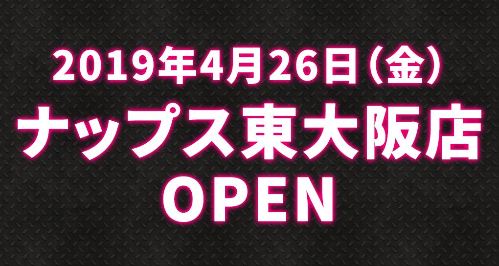2019年4月26日(金)ナップス東大阪店オープン