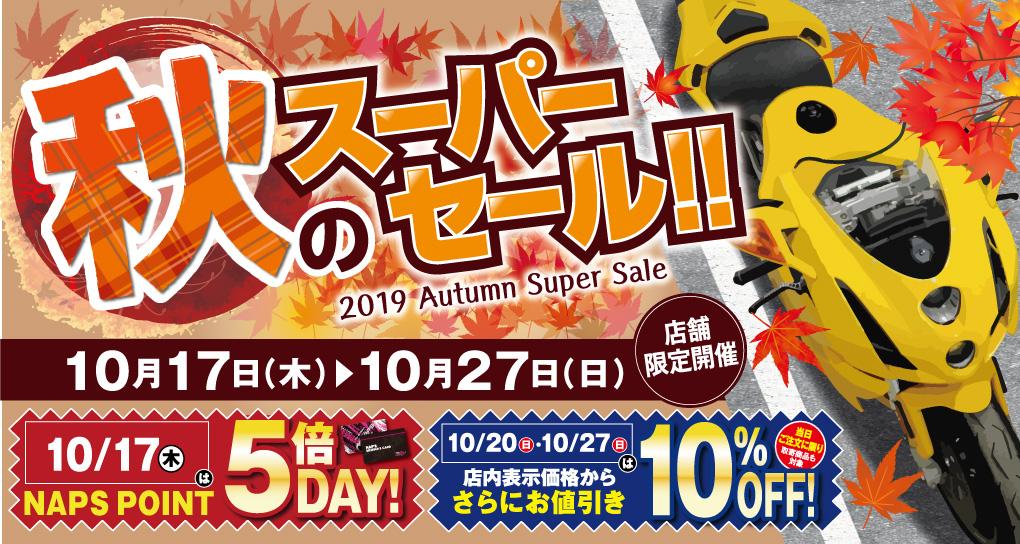 秋のスーパーセール