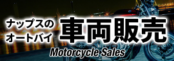 ナップスのオートバイ 車両販売