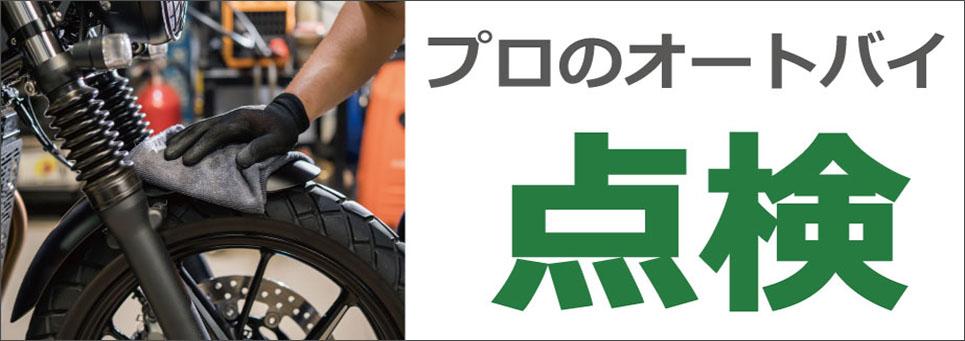 きっちり点検!プロのバイク点検