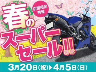 春のスーパーセール!!