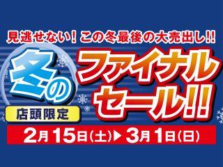 冬のファイナルセール!!