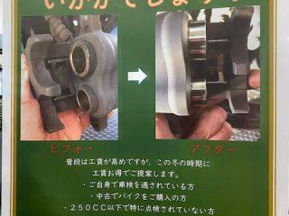 練馬店限定!ブレーキ清掃・給油プラン!!