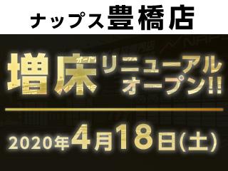 ナップス豊橋店 増床リニューアルオープン!!