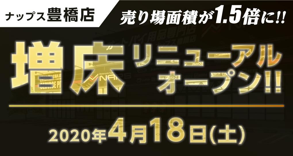 豊橋店増床リニューアルオープン!!