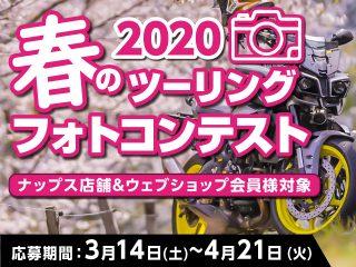2020年春のツーリングフォトコンテスト