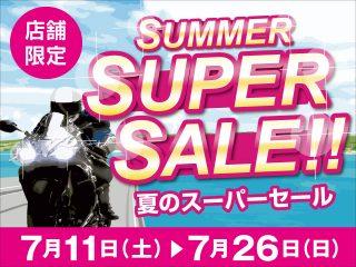 夏のスーパーセール!!