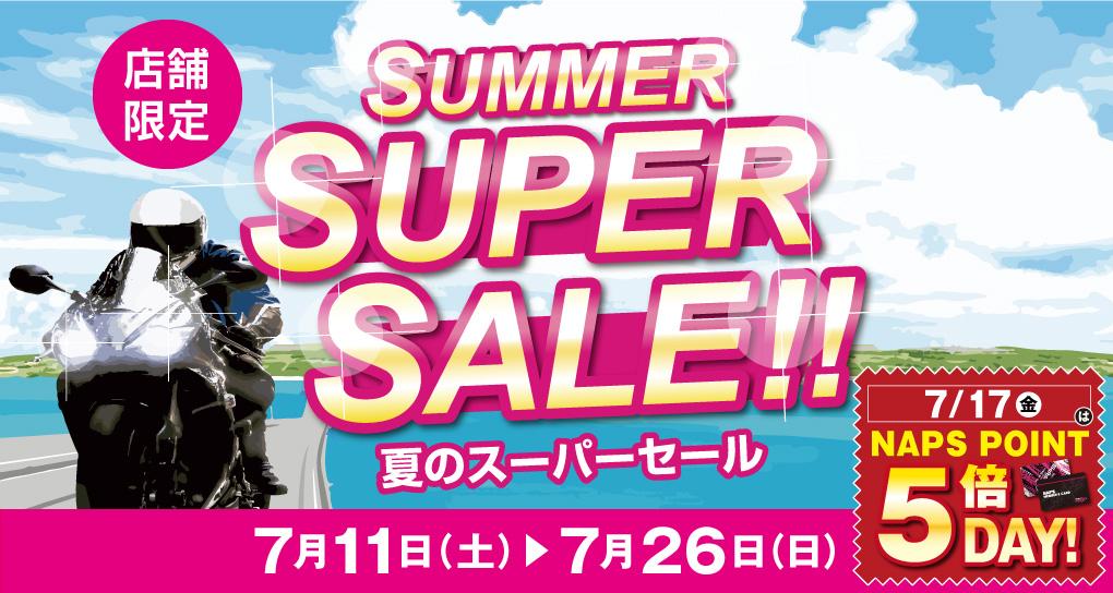 夏のスーパーセール