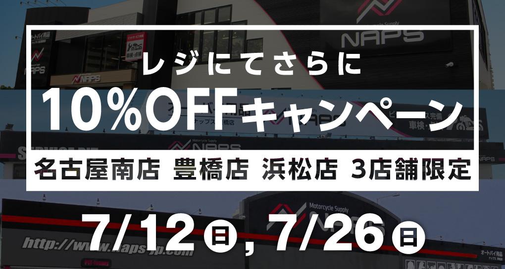 レジにてさらに10%OFFキャンペーン 名古屋店 豊橋店 浜松店限定
