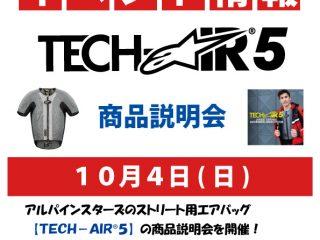 アルパインスターズ【TECH-AIR®5】商品説明会