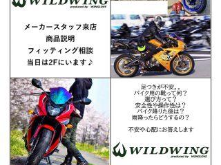 11/1 ウィングローブブーツ商品説明会!