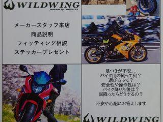 10/31  ウィングローブブーツ商品説明会!