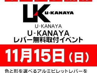 U-KANAYA 工賃無料取付イベント!