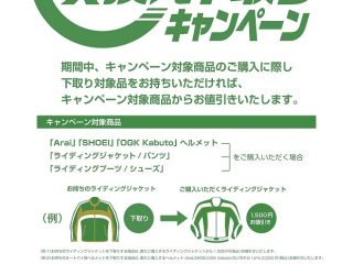 買換え下取りキャンペーン開催!!