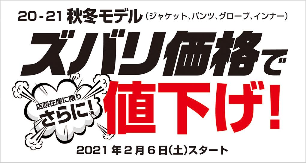 20-21秋冬モデルがナップス店頭在庫に限り、さらにズバリ価格で値下げ!
