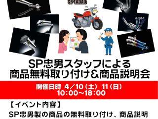 4/10(土)11(日)開催‼SP忠男スタッフによる商品無料取り付け&商品説明会