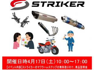 4/17(土)開催‼STRIKERスタッフによる商品無料取り付け&商品説明会