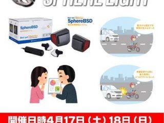 4/17(土)・18(日)開催‼ スフィアライト BSD(後方死角検知システム)商品説明会!