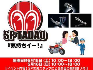5/15(土)16(日)開催‼ SP忠男スタッフによる商品無料取り付け&商品説明会