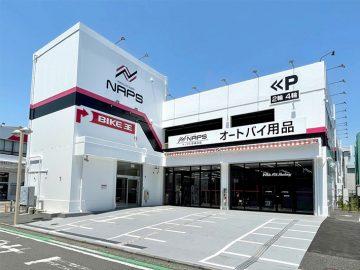 ナップス新横浜店