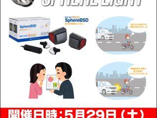 5/29(土)開催‼ スフィアライト BSD(後方死角検知システム)商品説明会!