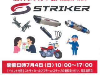 7月4日(日)開催!「STRIKER」スタッフによる商品無料取り付け&商品説明会