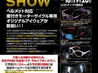 9月18日(土)・19日(日)・20日(月)開催!Double O GlassesGEARによるオートバイ用アイウェアのトランクショー