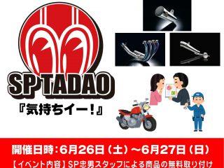 6/26(土)27(日)開催! SP忠男スタッフによる商品無料取り付け&商品説明会