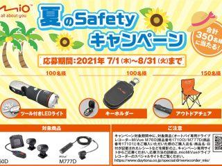 [期間限定]DAYTONA /デイトナ オートバイ専用ドライブレコーダー 夏のSafetyキャンペーン