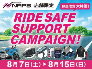 【ナップス店舗限定】RIDE SAFE SUPPORT CAMPAIGN / ライドセーフサポート キャンペーン開催!