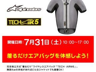 7月31日(土)開催! 新世代エアバッグ「TECH-AIR®5」体感イベント