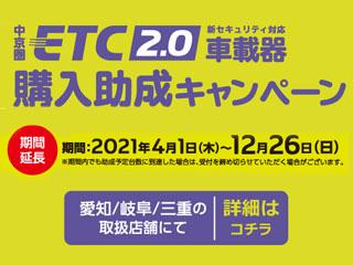 [期間限定]中京圏ETC2.0車載器購入助成キャンペーン