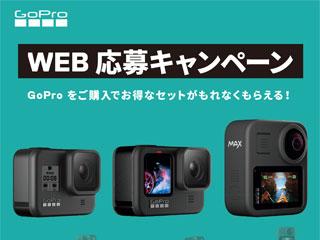 [期間限定]GoPro /ゴープロ ウェブ応募キャンペーン