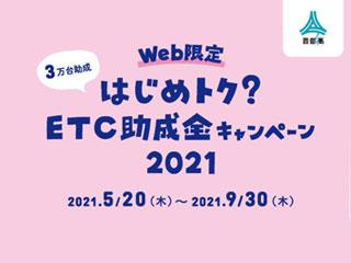 [期間限定]はじめトク? ETC 助成金キャンペーン2021