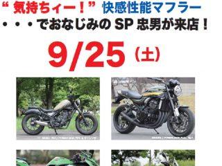 9月25日(土)開催!!SP忠男【マフラー取付工賃無料イベント】