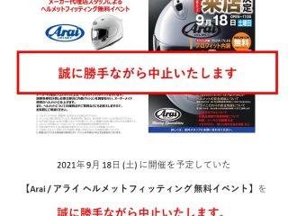9月18日(土)「Arai / アライ ヘルメットフィッティングイベント」中止のお知らせ