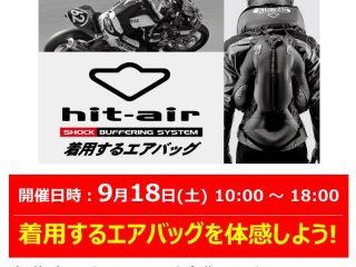 9月18日(土) hit-air エアバッグ 商品説明&体験会