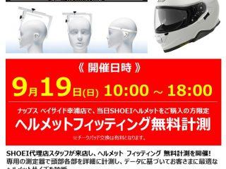 9月19日(日) 開催! SHOEI / ショウエイ ヘルメットフィッティング 無料計測イベント