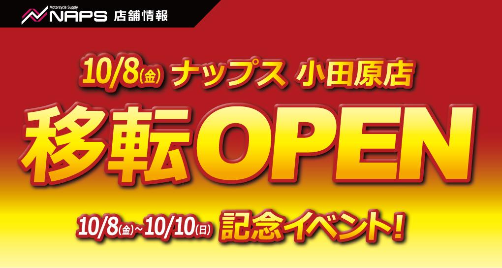 ナップス小田原店 移転オープン記念イベント 10月8日(金)~10月10日(日)