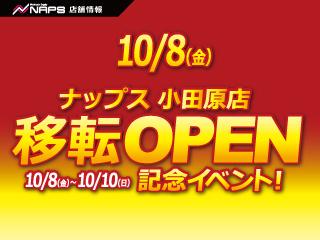 ナップス小田原店 移転オープン記念イベント
