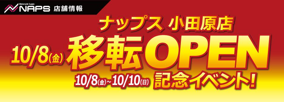 10/8ナップス小田原店移転オープン記念イベント